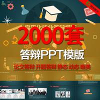 PPT模板毕业答辩大学生本科生研究生开题报告动态ppt模版设计素材