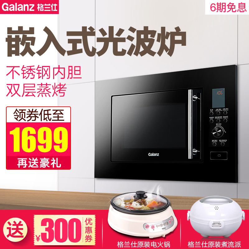 galanz /格兰仕g80f23esl-xga烤箱限3000张券