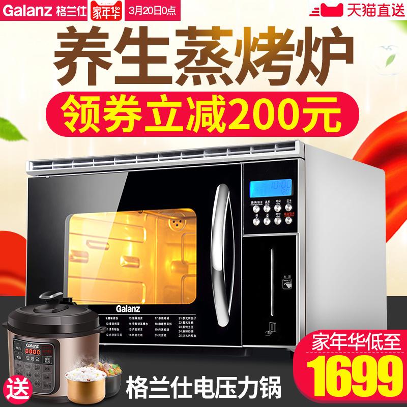 Galanz/ сальник официальный DG26T-D30 бытовой электрический пар печь рабочий стол электричество пар коробка пар жаркое коробка пар жаркое три в одном
