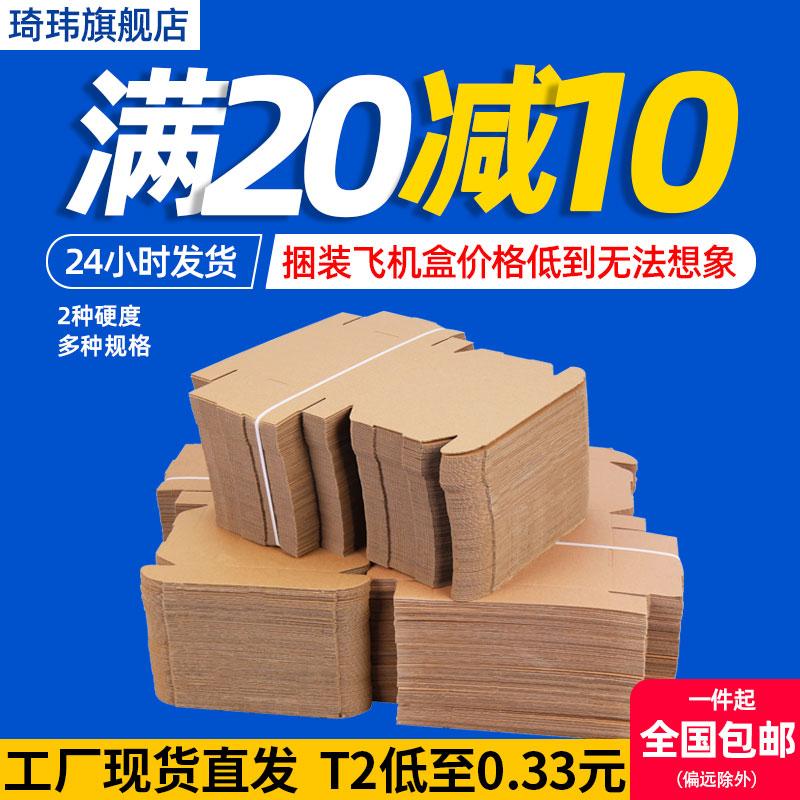 捆装飞机盒100个牛皮纸盒服装打包淘宝发货纸箱特硬3层T2T3T4T5T6