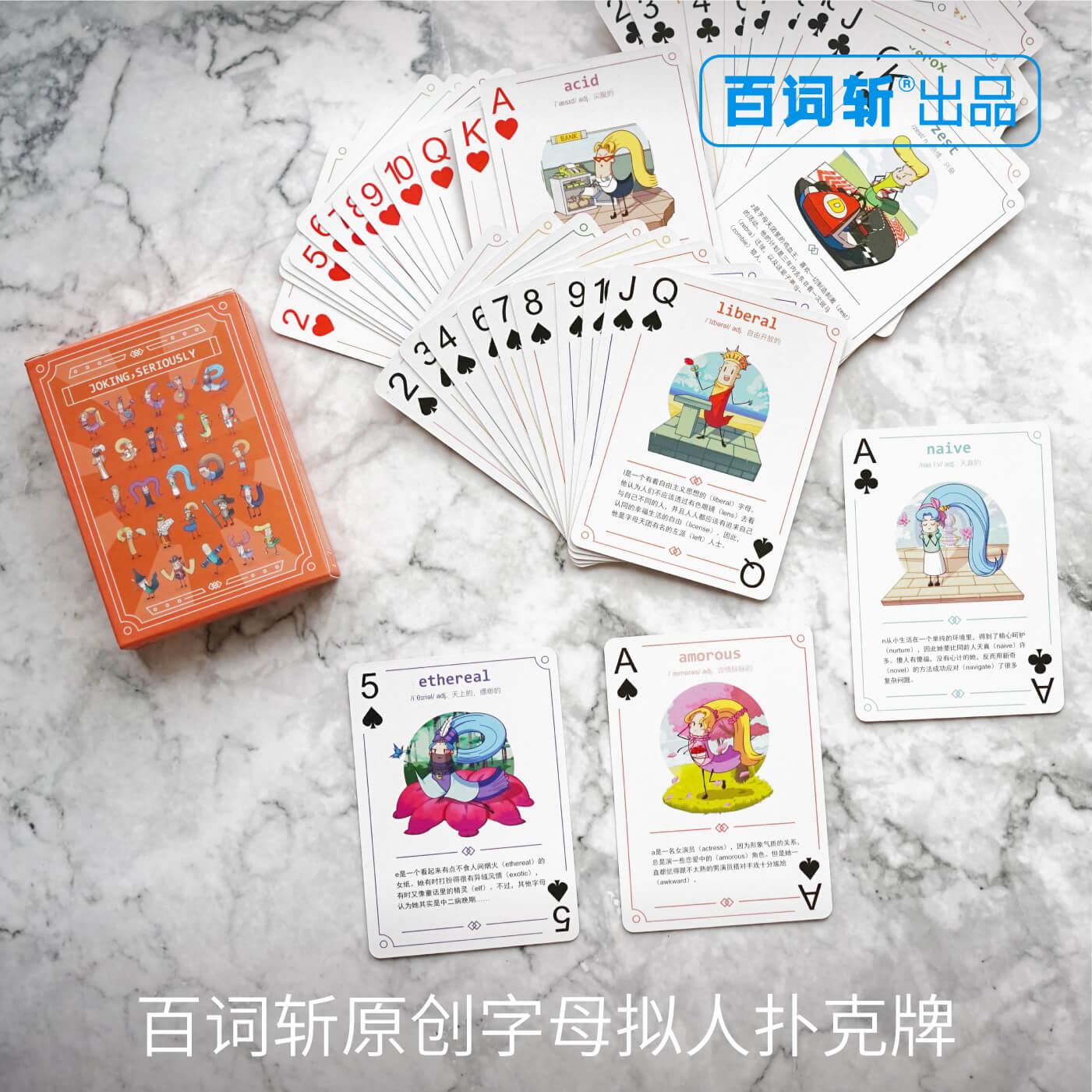 【百词斩出品】Gotcha字母天团扑克牌 poker 一张一个人物一边娱乐一边学习 扑克牌 创意 字母卡片 英语单词卡片 英语字母