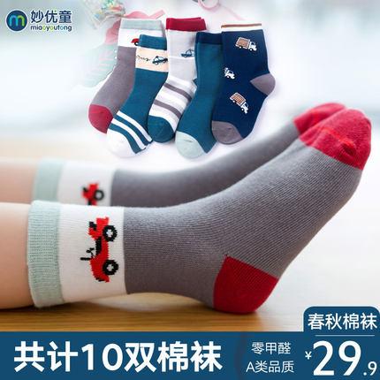 儿童袜子纯棉春秋宝宝中大童棉袜童袜男童女童中筒袜春季婴儿袜子