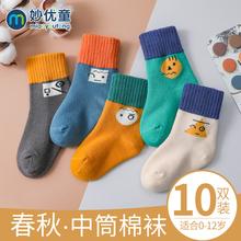 【妙优童】春秋纯棉厚款童袜5双