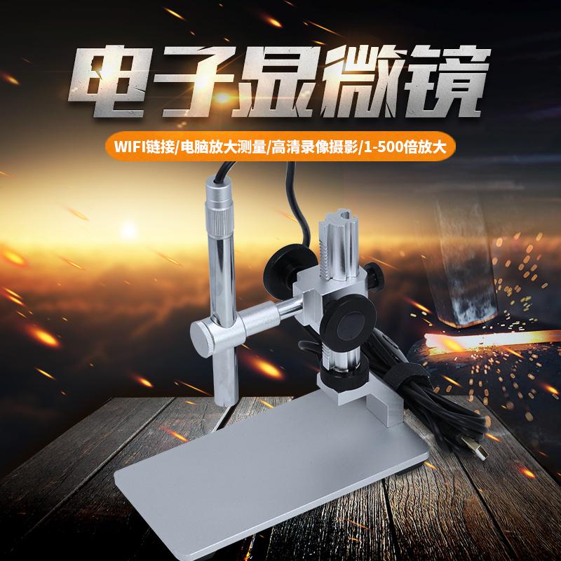 安东星1-500倍USB笔式高清数码电子显微镜手机放大镜电路板测量