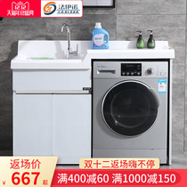 Faino Laundry cabinet balcony cabinet high and low basin with rubbing board stainless steel washing machine companion cabinet bathroom cabinet combination