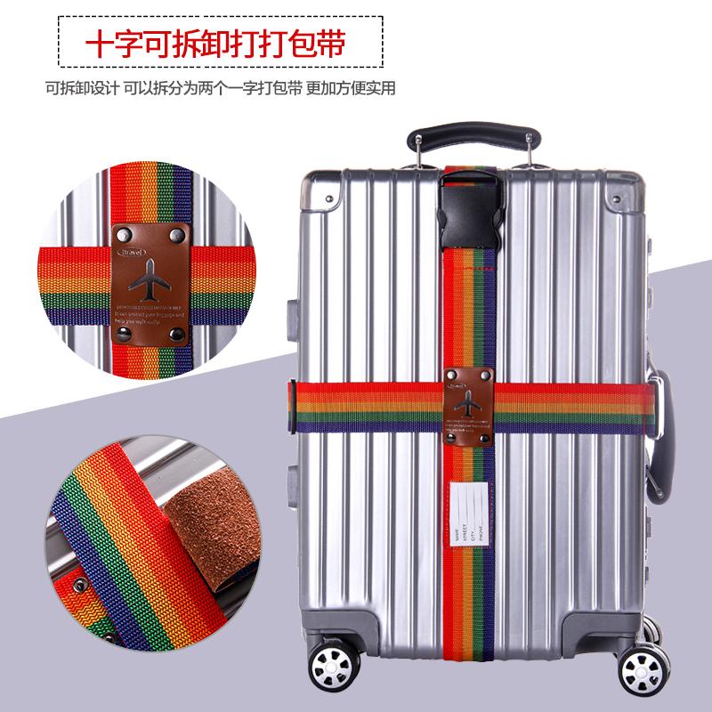 出国行李箱密码锁绑带 十字打包带拉杆箱旅行箱海关TSA托运捆箱带