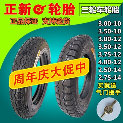 Zhengxin 3.00/3.50/3.75/4.00-12/10 electric tricycle tires 2.75-14 inner and outer tires
