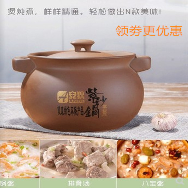 安狄紫砂无釉炖锅电磁炉瓦罐煲汤耐高温陶瓷家用明火石锅煎药砂锅