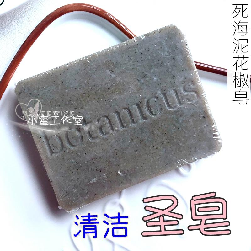 現貨 排除毛孔臟污 改善油脂囤積 菠丹妮botanicus死海泥手工皂
