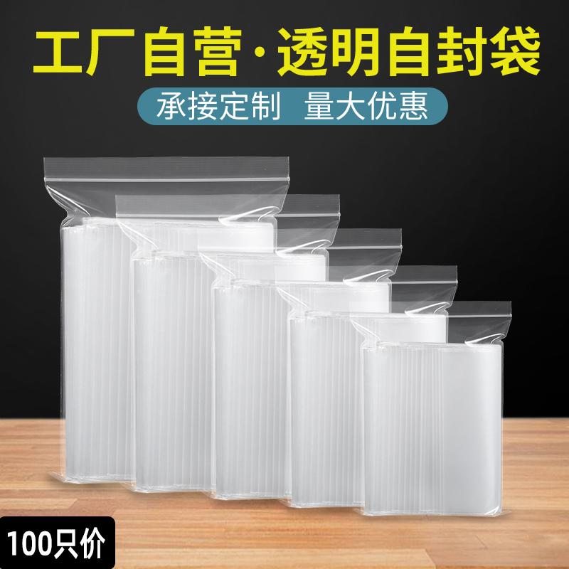 自封袋透明封口塑料袋子pe分装小号样品包装袋大号加厚密封袋定制