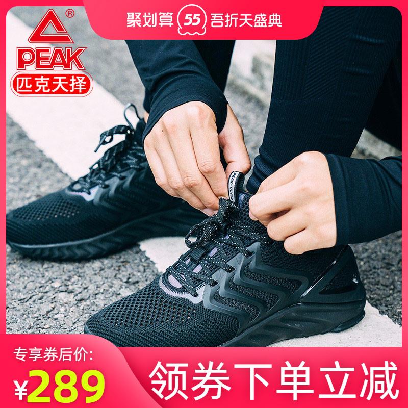 匹克态极天择1.0plus男女鞋跑步鞋太极2.0减震运动鞋天泽科技跑鞋