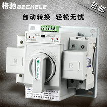 Dual power automatic conversion switch 2P 63A dual power automatic switching switch 220V single-phase household ATS
