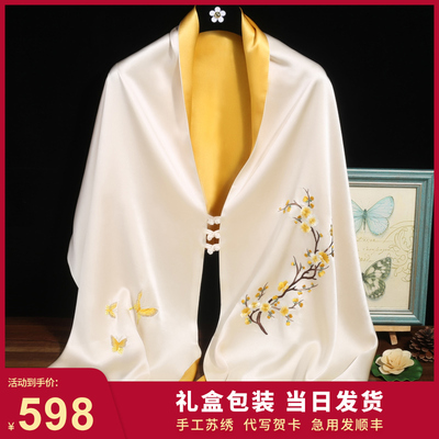 Shawl female silk scarf spring, autumn and winter high-end disc buckle cheongsam dress with mother's embroidery silk scarf