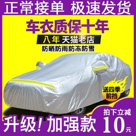 汽车衣车罩防晒防雨隔热专用于大众速腾朗逸通用四季冬季保暖加厚图片