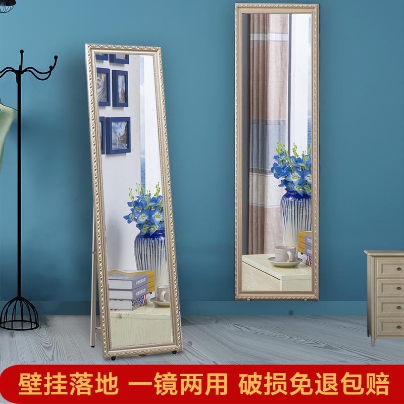 欧式简约穿衣镜大镜子落地镜家用卧室立式试衣镜壁挂移动全身镜女有赠品
