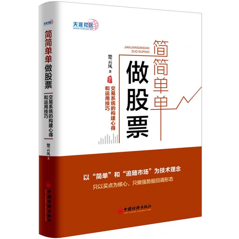 新书现货正版包邮 简简单单做股票 交易系统的构建心得和运用技巧 楚云风 著  经济理论通俗读物书籍入门基础 畅销书tz中国经济