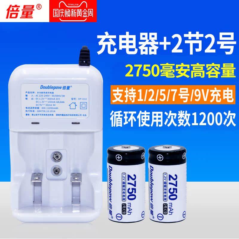 倍量 2号充电电池充电器套装配2节C型二号电池可充1号5号7号9V电池玩具收音机大容量3号可替代1.5v干电池lr14