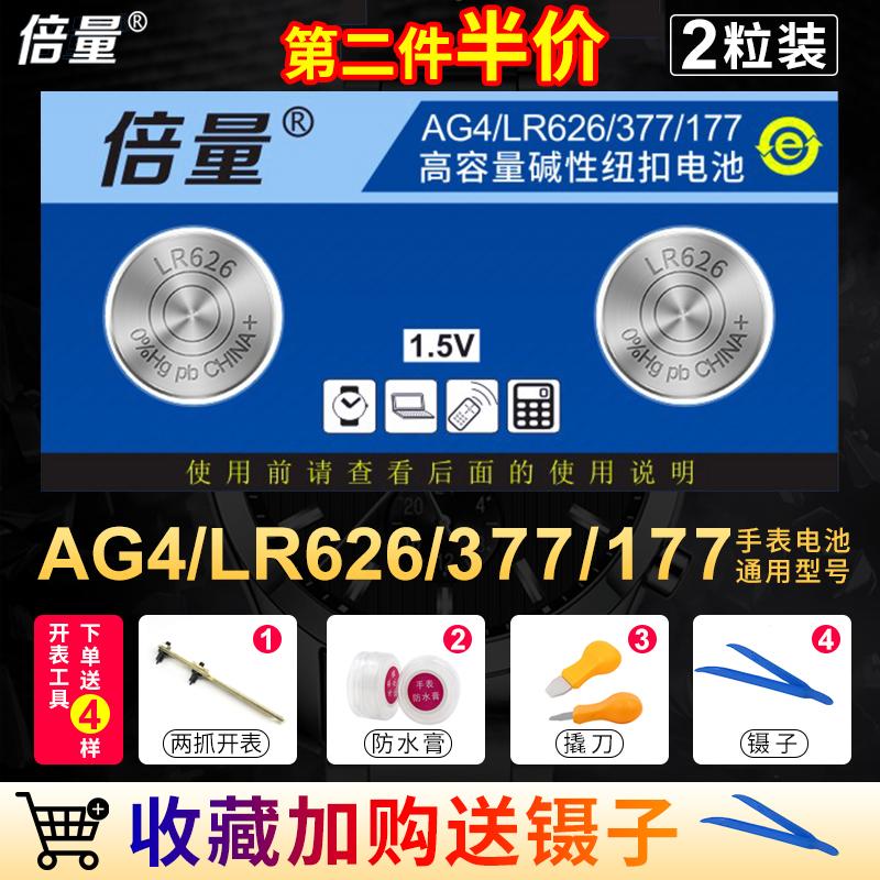 倍量AG4377A手表电池sr626sw石英手表电子376通用型号177卡西欧dw纽扣电池LR66包邮原装钮扣电池LR626  2粒装