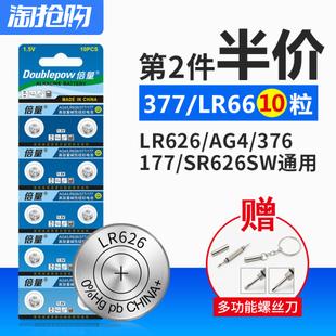 倍量AG4 377A手表电池sr626sw石英手表电子纽扣电池LR66包邮10粒376通用型号177卡西欧dw原装钮扣电池LR626