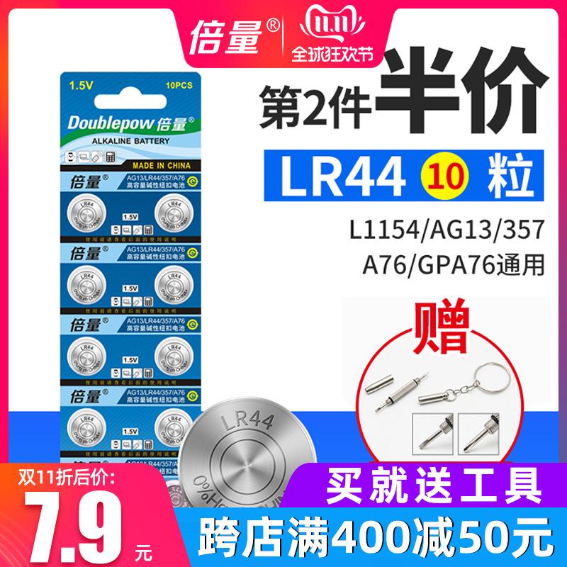 倍量ag13纽扣电池lr44电子手表L1154 A76 357a碱性1.5V玩具SR44小米遥控器游标卡尺扣式小电池十粒通用圆形优惠券