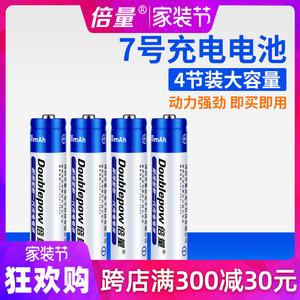 倍量7号电池批发汽车空调遥控器电池玩具7号镍氢充电电池4节装七号电池可充电原装替代1.5V干电池