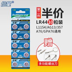 【倍量】lr44纽扣电池10粒装券后4.9元包邮【第二件半价】