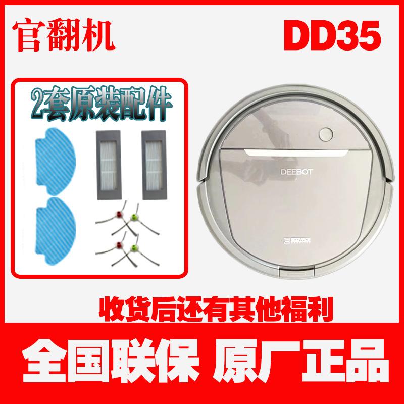 科沃斯DD35正品官翻机扫拖地机器人吸尘器分享家用全自动品一体机