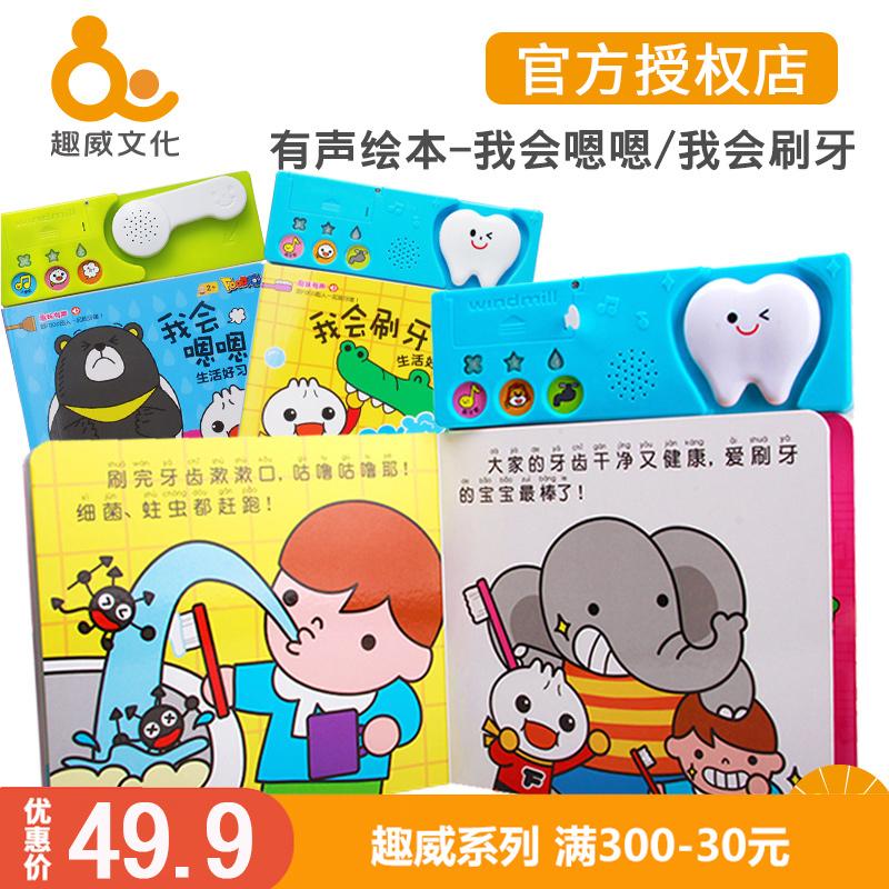 趣威文化有声发声音乐玩具我会刷牙我会嗯嗯儿童周岁早教益智玩具