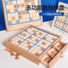 儿童数独棋盘小学生入门九宫格阶梯训练幼儿益智思维逻辑玩具游戏