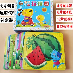 宝宝拼图1 12片大块两 3岁入门级4 三四岁幼儿童益智力小孩玩具