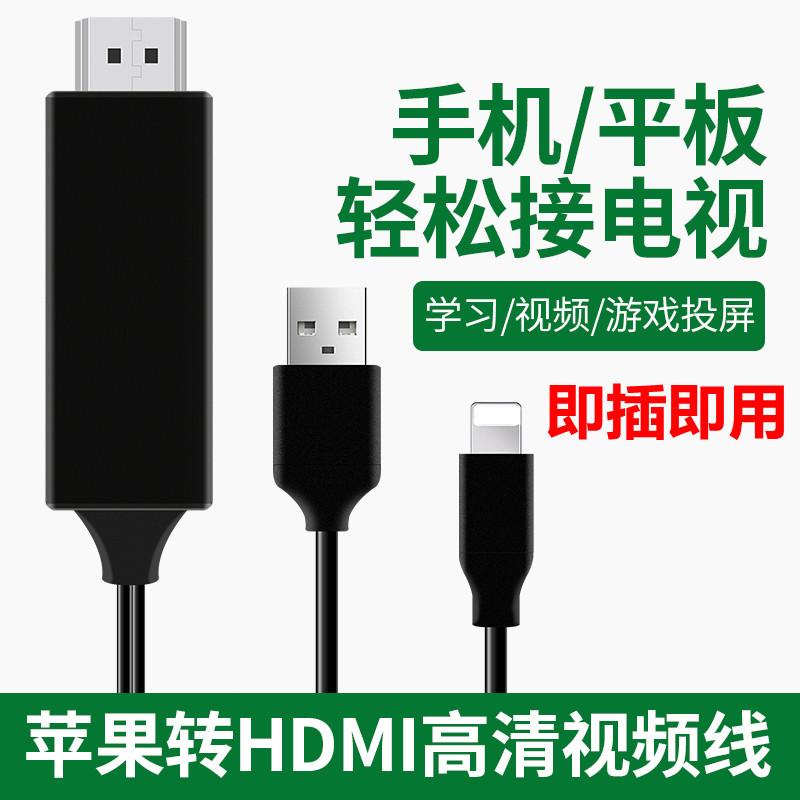 Lighting手机平板转HDMI线苹果11高清数据线6S转接头iPhoneXS视频转换器ipad连接mini投影xr电视同屏器78plus