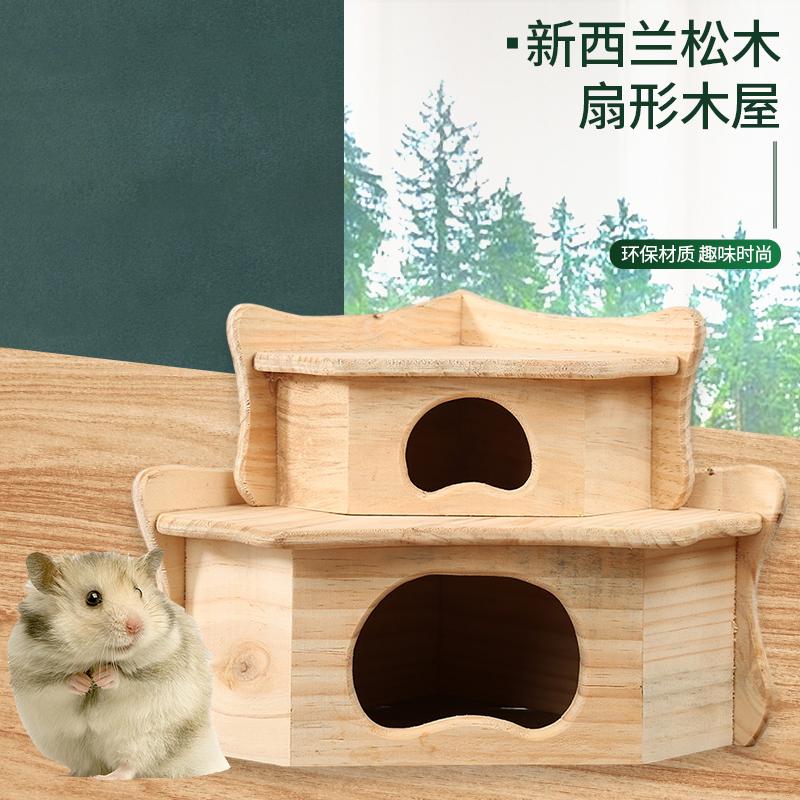 厂家直销仓鼠龙猫窝刺猬金丝熊松鼠木房兔子实木屋荷兰猪用品