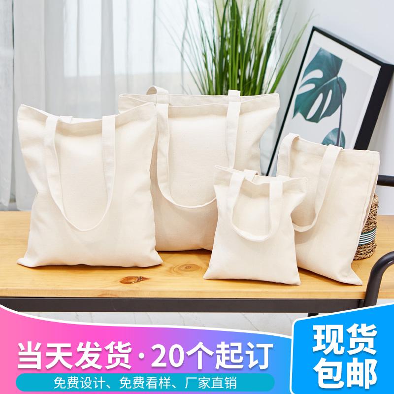 空白现货帆布袋定制 棉布袋定做印logo 帆布手提包购物环保袋订做