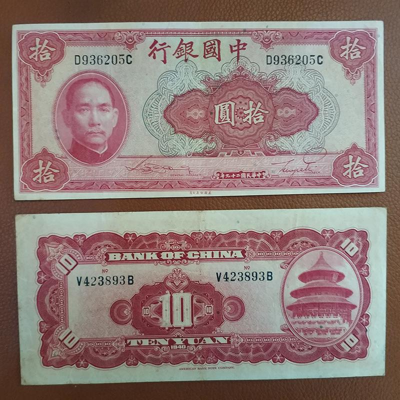 民国纸币中国银行10元红色绿色5元灰色1元绿色民国钱币孙中山纸币 Изображение 1