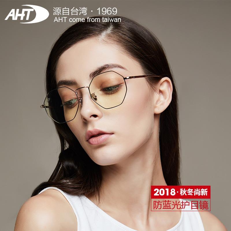 AHT防蓝光眼镜女新款护目镜防辐射手机电脑抗疲劳大框多边形眼镜