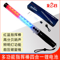 Dragon Valley Road Traffic baton multifunctional led life-saving rod fluorescent rod high decibel electronic whistle broken window cone