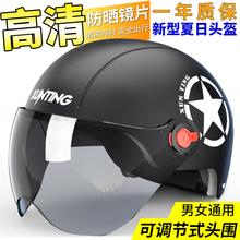 【月销18W】电动车摩托车带镜片头盔