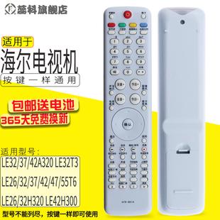 海尔液晶电视机遥控器LE32H320 LE32A320 LE42H300 LE26A30 LE26T6 LE26T6 LE32T6 LE37T6 LE42T6 LE42A30