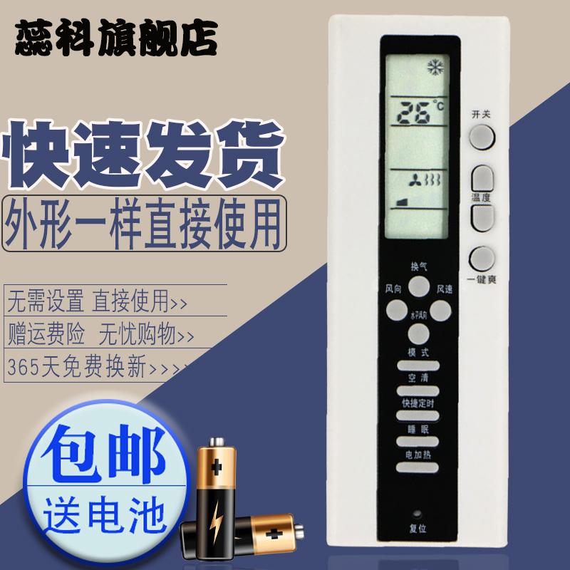 长虹空调遥控器板KK23A通用KK23B KK25A-Z1樱花KFRd/KF-36GW/YHD