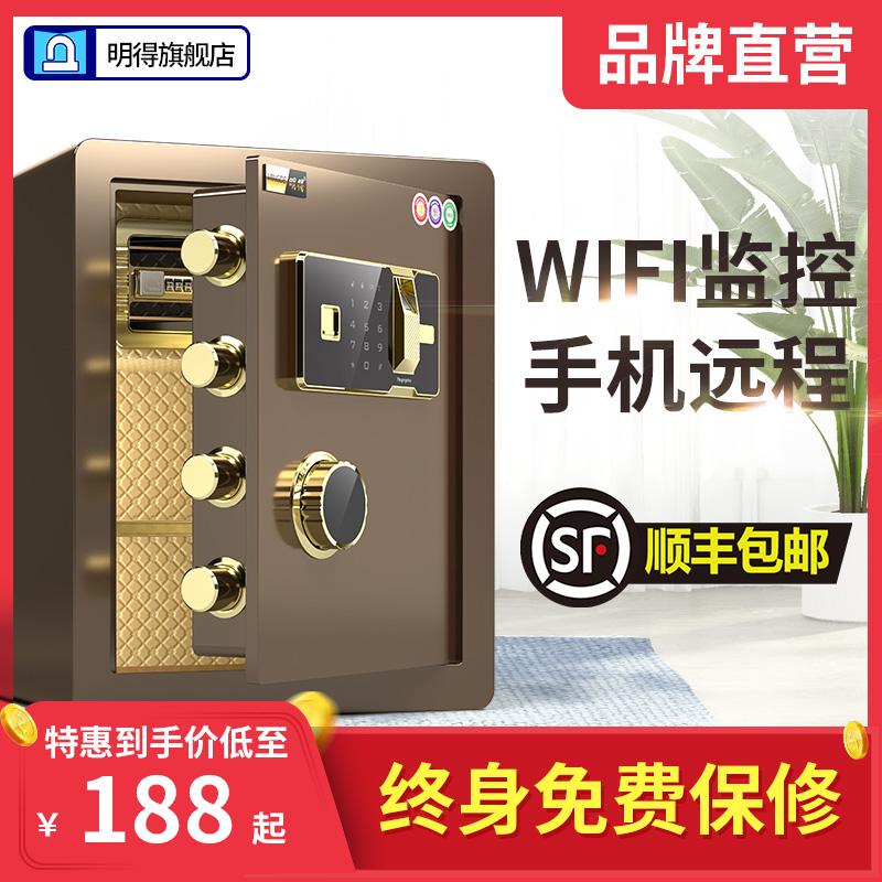 明得家用小型40cm / 45cm箱保险柜使用评测分享