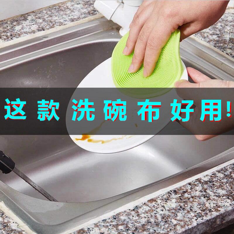 多功能去污硅胶洗碗刷厨房清洁去污刷洗百洁布不粘油家用洗碗神器