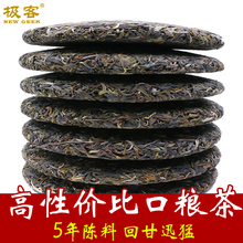 The 7 slices were bought 2499 grams of Puer tea and 5 years' -10 tea, Yunnan seven pancake.