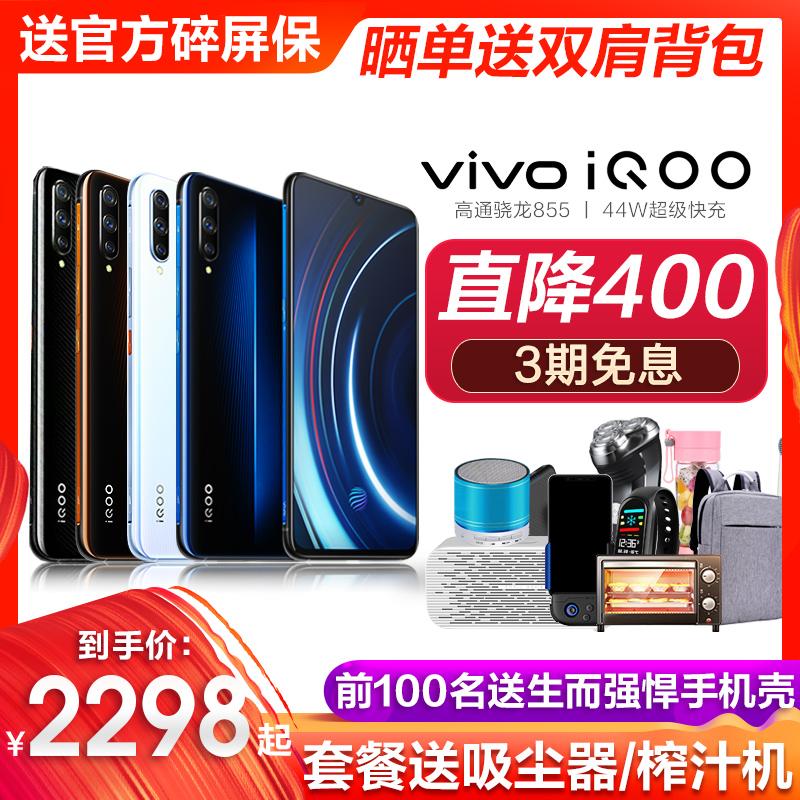 可减400 新品vivo iQOO骁龙855手机官网 vivoiqoo vivo(非品牌)
