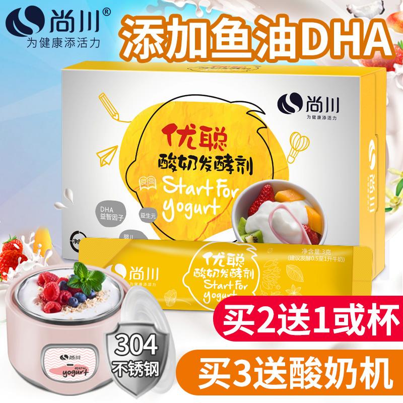 尚川酸奶发酵剂乳酸菌粉儿童益生菌种做原味酵母粉家用酸奶机自制