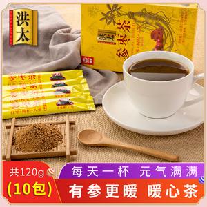 2盒人参红枣枸杞桂圆茶红糖水五宝茶男女花茶组合调理山楂养生茶