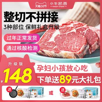 小牛凯西澳洲原肉整切牛排10片