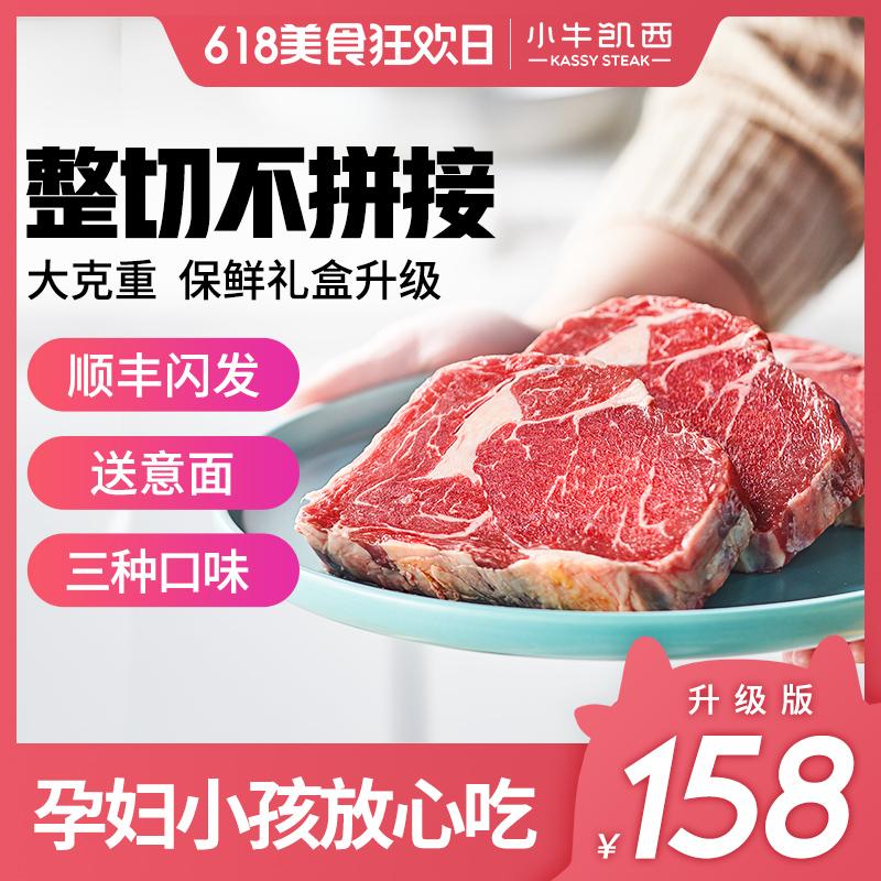 ㊙小牛凯西原肉整切牛排套餐黑椒10片儿童牛肉新鲜菲力西冷眼肉20