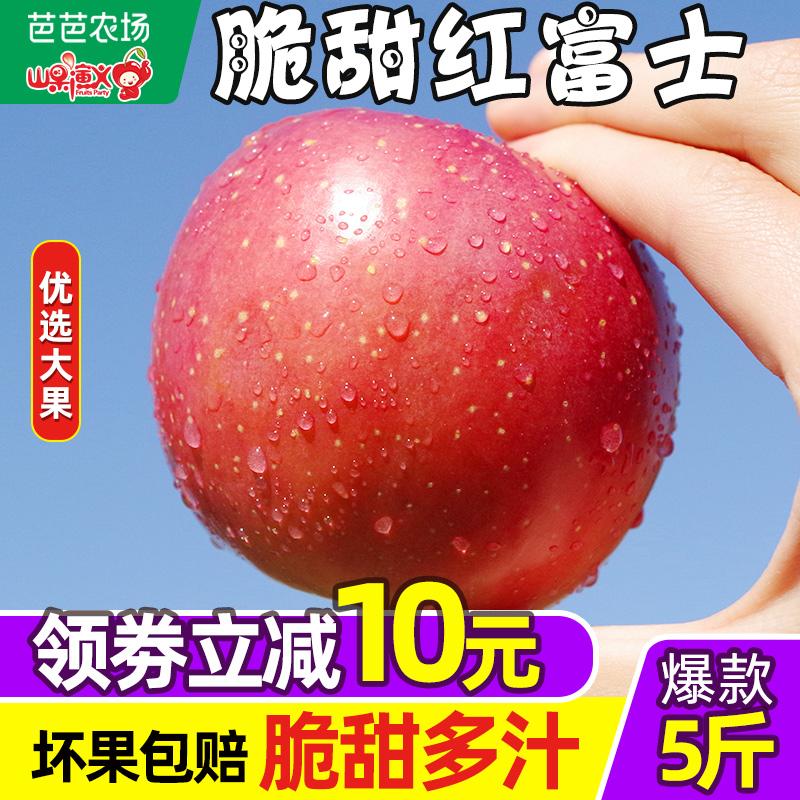 高山红富士苹果脆甜当季新鲜水果5斤装整箱丑苹果冰糖心现季一级
