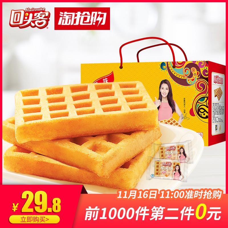 回头客华夫饼500g蛋糕点心特产小吃面包早餐零食大礼包