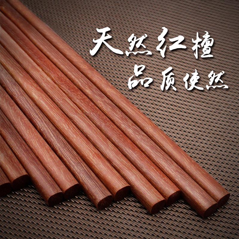 慕容世家紅檀木筷子日式實木無漆無蠟10雙套裝家用家庭餐具20防滑